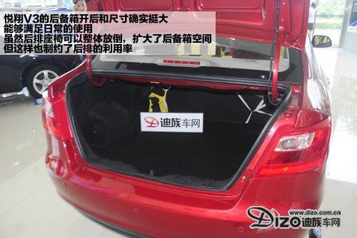 车新标准 体验长安悦翔V3高清图片