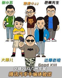 腾讯汽车牛编体验团空降2013广州车展