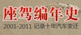座驾编年史_广州车展微博版_广州车展_2011广州车展_腾讯汽车