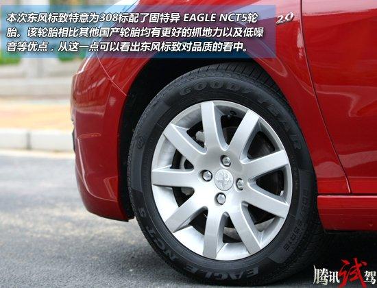 腾讯抢先试驾东风标致308 雄狮的新装