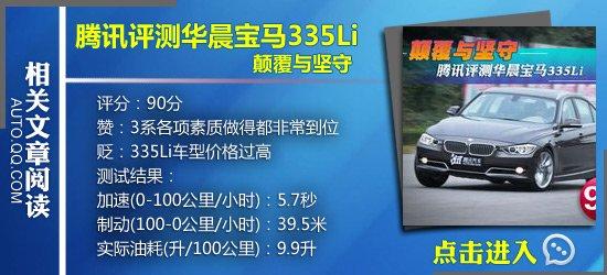 沃尔沃S60对比宝马3系Li 豪华入门中级车PK