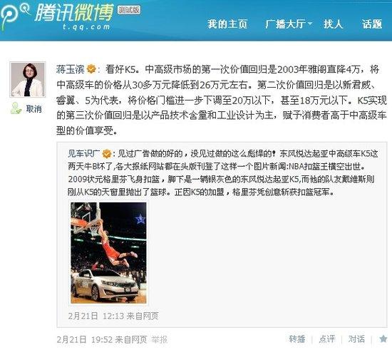 起亚K5高调驶入NBA扣篮决赛引发微博热议