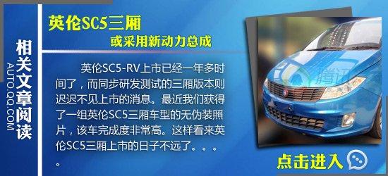 腾讯汽车试驾吉利全球鹰GC6 主打性价比