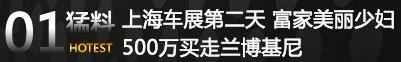 上海车展第二天 富家美丽少妇500万买走兰博基尼