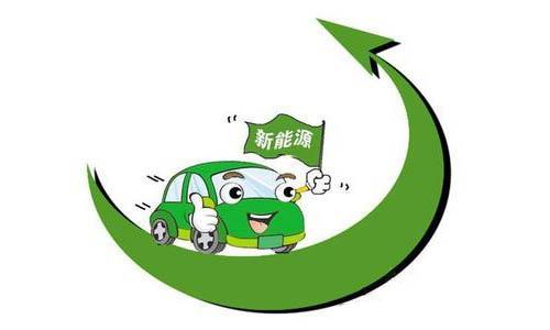 苗圩:新能源汽车骗补的钱一定要扣回来