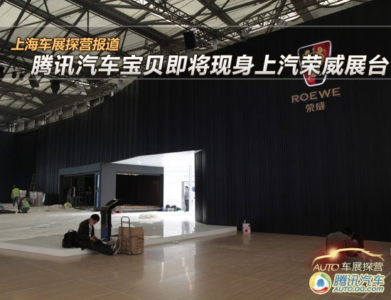 上海车展探营报道 汽车宝贝将现身荣威展台