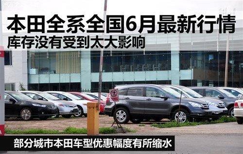 停产导致优惠减少 本田6月全国最新行情