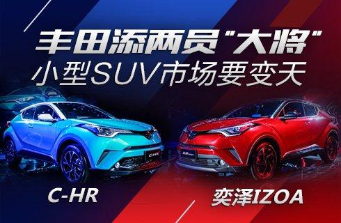 """丰田添两员""""大将""""!小型SUV市场要变天"""