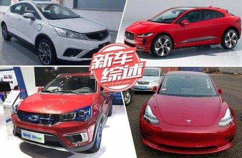 开启电动时代 多款新能源汽车来袭