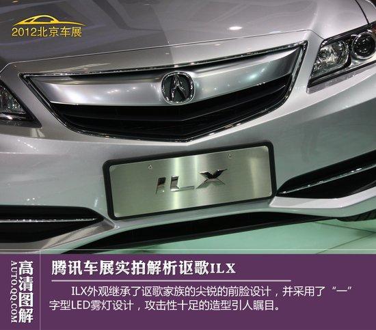 [图解新车]享受入门级豪华 全新讴歌ILX