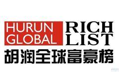 胡润全球富豪榜:汽车业中国人数最多