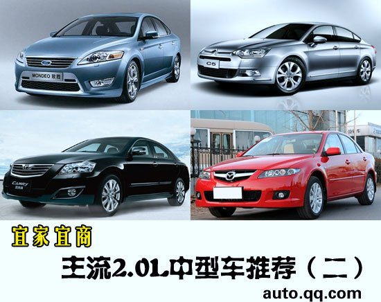 宜家宜商 四款主流2.0L中级车型推荐(二)