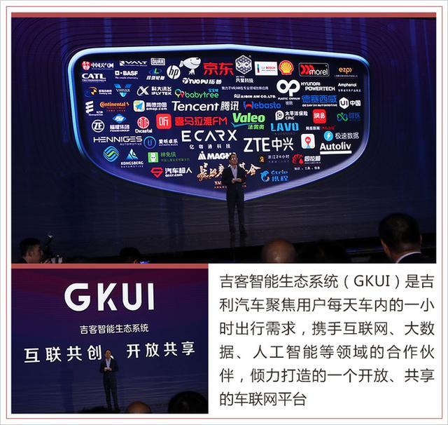 安聪慧:吉利将转型互联网和新能源企业