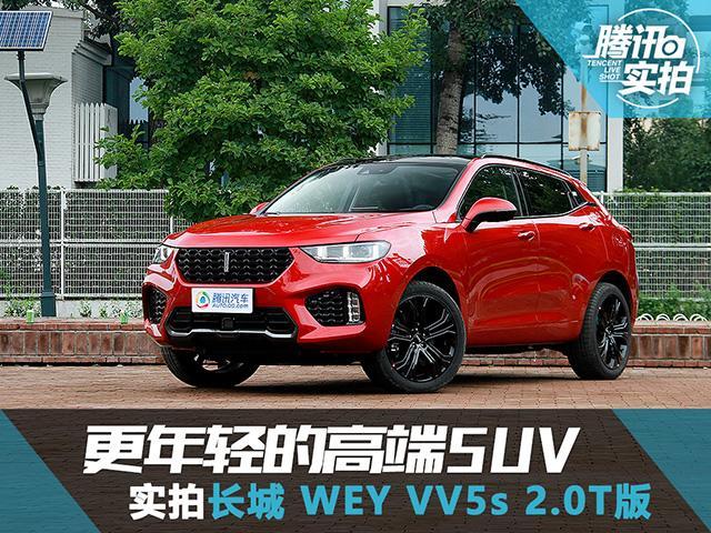 [新车实拍]细节突显品质 长城WEY VV5s实拍