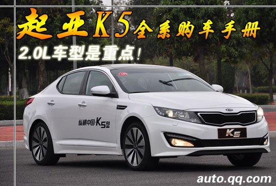 起亚K5全系购车手册