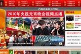"""广汽丰田:""""春晚送汽车""""活动"""