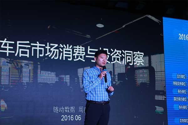 周鑫:汽车文化或将成为后市场未来爆发点