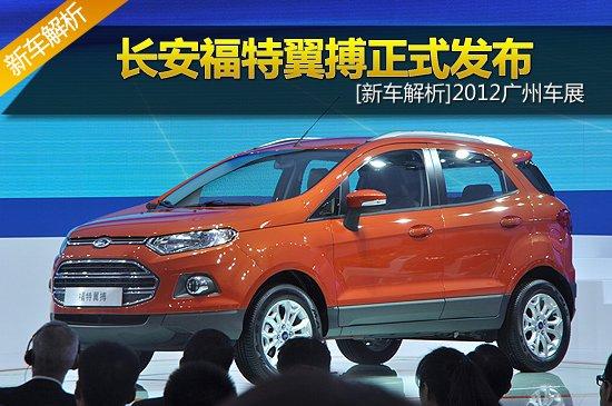 [新车解析]长安福特翼搏广州车展正式发布