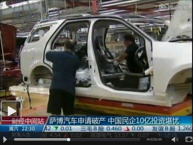 萨博汽车申请破产 中国民企10亿投资堪忧