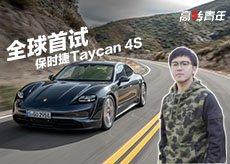 全球首试保时捷Taycan 4S