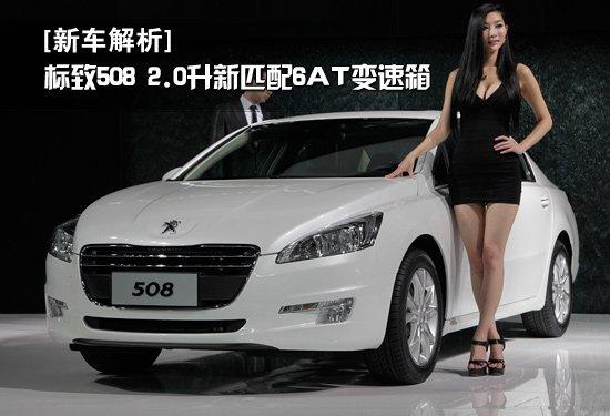 [新车解析]标致508 2.0升新匹配6AT变速箱