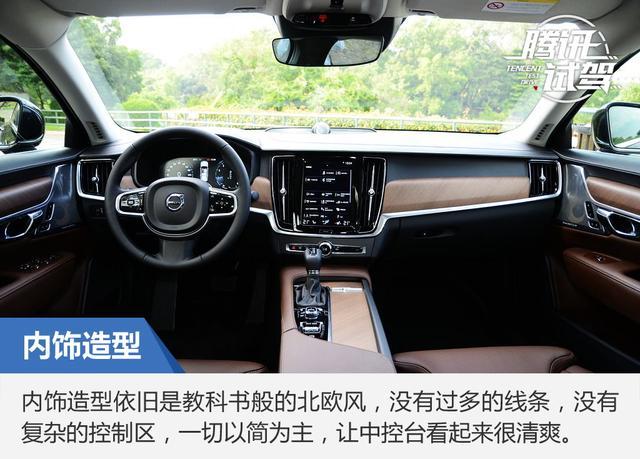 国产沃尔沃S90长轴距版内饰-沃尔沃S90长轴距版上市 售36.98 55.18高清图片