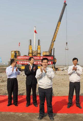 长城汽车天津乘用车基地二期工程开工