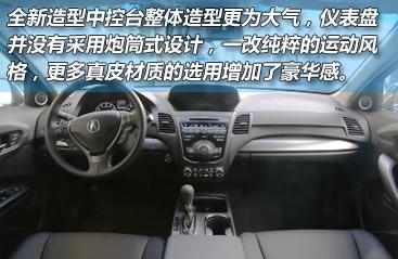 Acura RDX精致内饰
