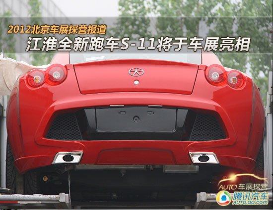 [北京车展探营]江淮S-11跑车将亮相车展