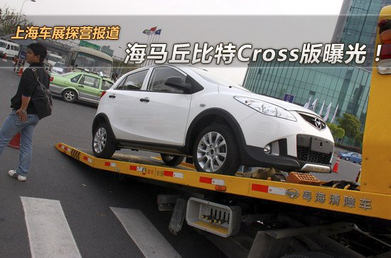 上海车展探营报道 抓拍海马丘比特c-sport