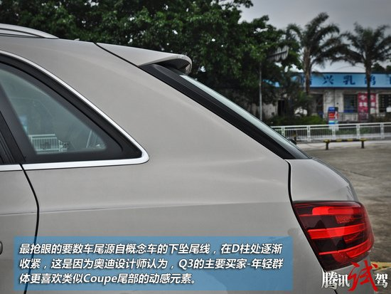 标题:腾讯试驾国产奥迪Q3 更亲和更融合