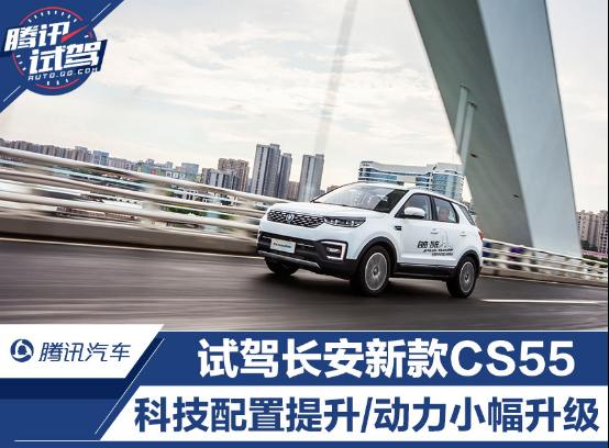 试驾长安新款CS55 科技配置提升/动力小幅升级