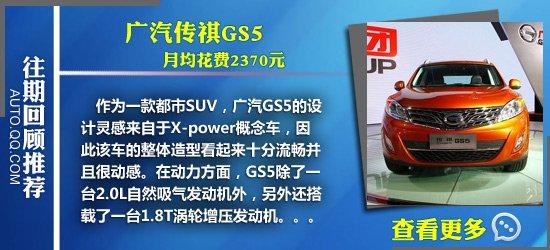 中华V5用车成本调查:月均花费1930元