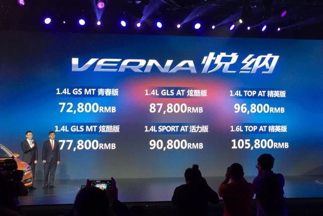 北京现代Verna悦纳上市 售价7.28-10.58万元