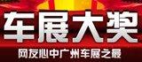 车展大奖_广州车展微博版_广州车展_2011广州车展_腾讯汽车
