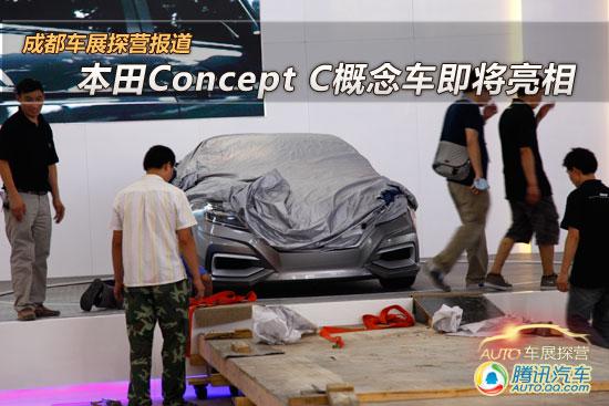 [成都车展探营]本田Concept C概念车将亮相