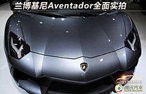 兰博基尼Aventador超跑登场