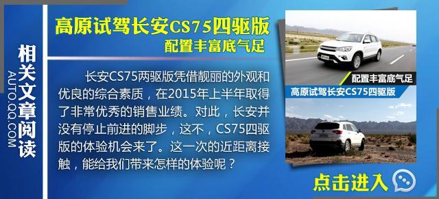CS75对比名爵锐腾 高品质四驱自主SUV对决