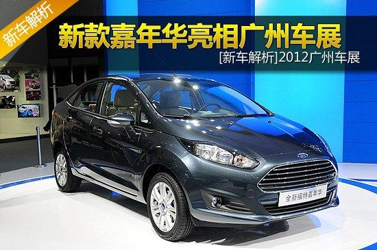 [新车解析]福特新款嘉年华亮相广州车展