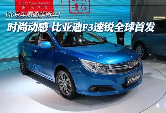 [图解新车]比亚迪F3速锐北京车展全球首发