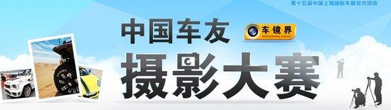 微信播报:中国车友摄影大赛评委微信爆精彩