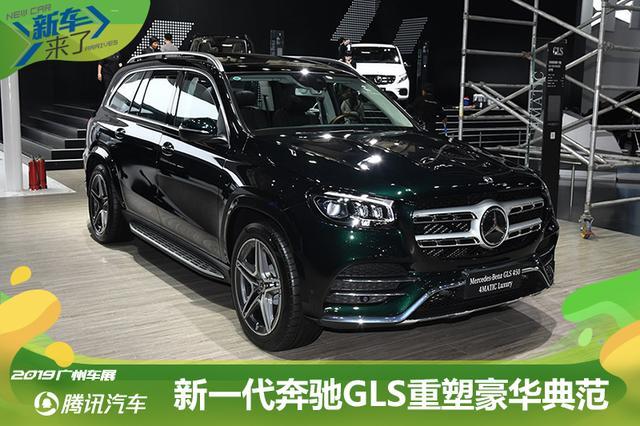 热点:新车来了:大型豪华SUV新典范新一代奔驰GLS强势回归