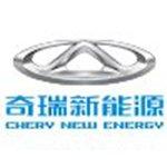 奇瑞新能源