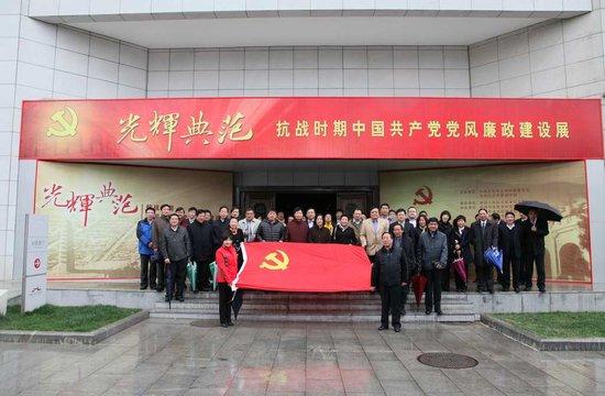 北京祥龙博瑞集团开展党风廉政教育活动