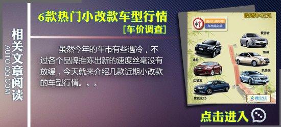 [车价调查]自主SUV车型行情 最高优惠1万