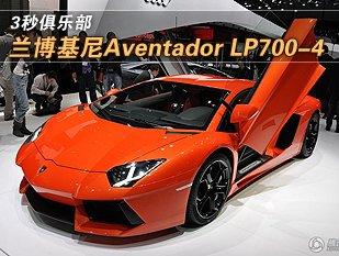 3秒俱乐部 兰博基尼Aventador LP700-4发布