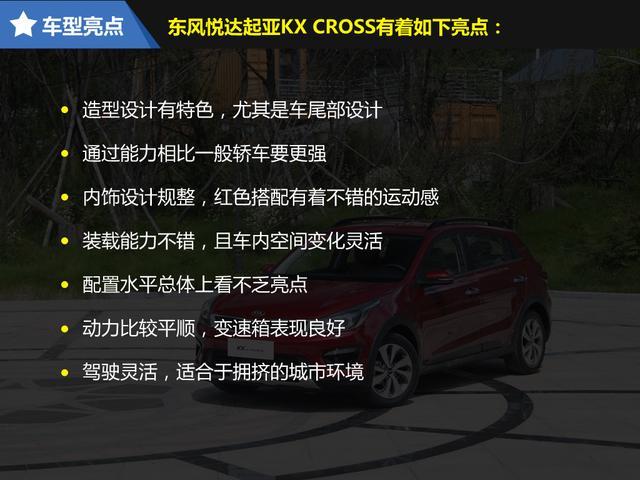 腾讯试驾东风悦达起亚KX CROSS 混出范儿