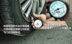 2、胎压检测
