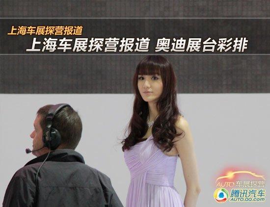 上海车展探营报道 奥迪展台模特儿彩排