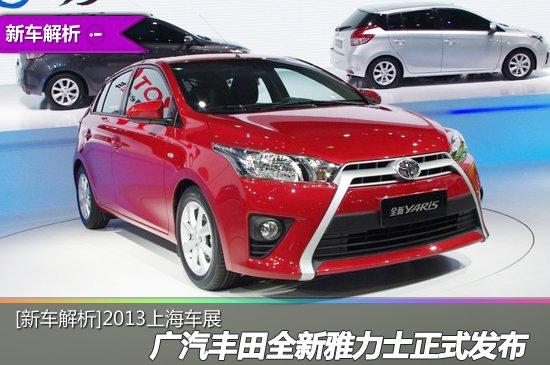 [新车解析]广汽丰田全新雅力士正式发布